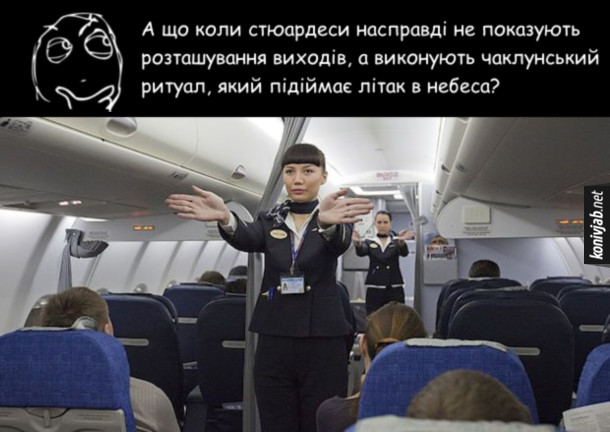 Жарт про стюардес. А що коли стюардеси насправді не показують розташування виходів, а виконують чаклунський ритуал, який підіймає літак в небеса?