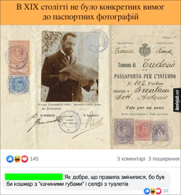 """Жарт про паспорти. В ХІХ столітті не було конкретних вимог до паспортних фотографій (на прикладі паспорт з фотографією, де чоловік читає газету). Коментар: Як добре, що правила змінилися, бо був би кошмар з """"качиними губами"""" і селфі з туалетів"""