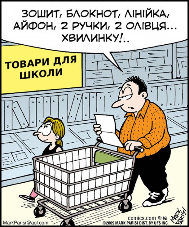 Смішний малюнок Дочка хоче айфон. Тато з дочкою купують товари для школи. Тато читає з листочка: - Зошит, блокнот, лінійка, айфон, 2 ручки, 2 олівця... Хвилинку!..