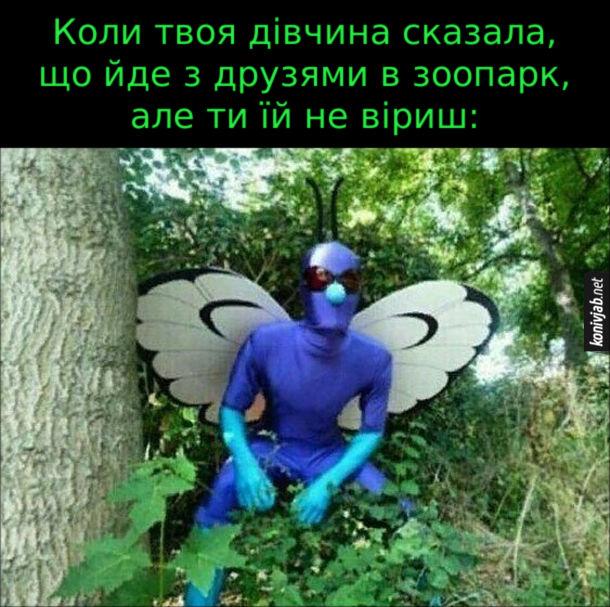 Мем Коли не віриш дівчині. Коли твоя дівчина сказала, що йде з друзями в зоопарк, але ти їй не віриш: перевдягнувся в метелика і стежиш