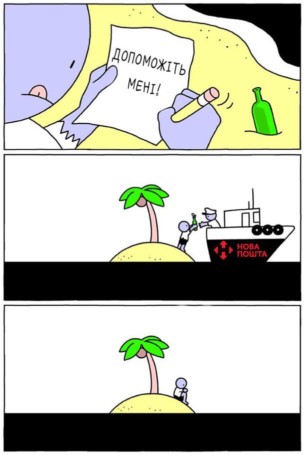 """Смішний комікс про безлюдний острів. Чоловік на безлюдному острові пише на папірці """"Допоможіть мені!"""". Потім вклав аркуш в пляшку, передав її на корабль """"Нова пошта"""" і сів чекати"""