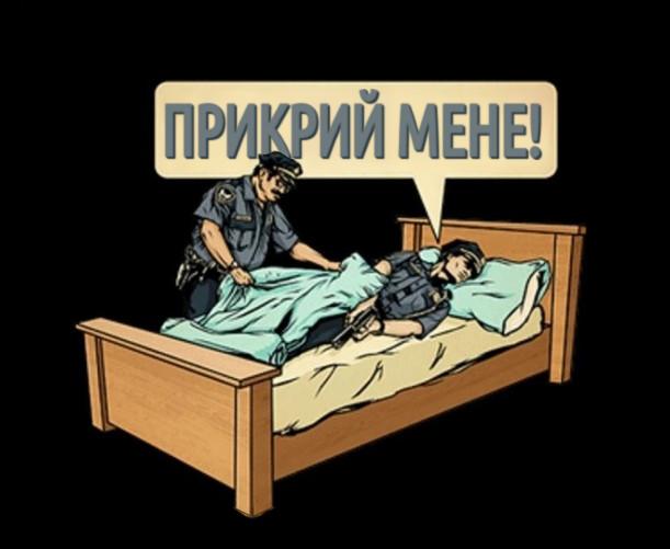 Прикол Копи. Один поліцейський лежить в ліжку і кричить: - Прикрий мене! Інший ком вкрив його ковдрою