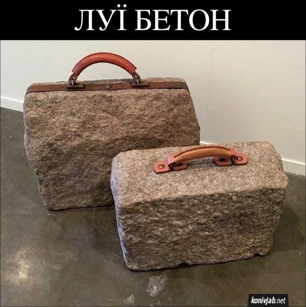 Прикол Сумки з бетону (чи граніту). Луї Бетон