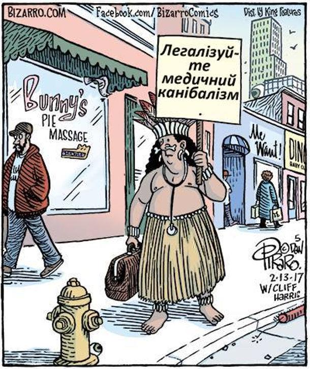 """Жарт про легалайз. На вулиці стоїть дикун з плакатом """" Легалізуйте медичний канібалізм"""""""