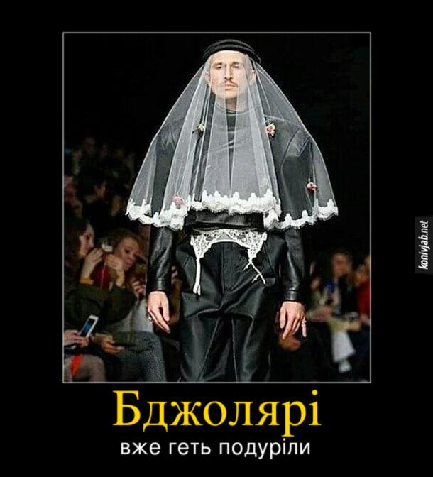 Демотиватор Чоловіча мода. На подіумі чоловік у весільній фаті (а схоже на спецодяг пасічника). Бджолярі вже геть подуріли