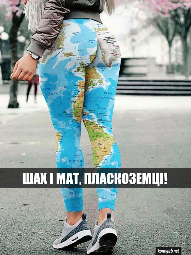 Прикол Легінси з картою Землі. Дівчина з гарними сідницями в лосинах із зображенням карти Землі. Шах і мат, пласкоземці!