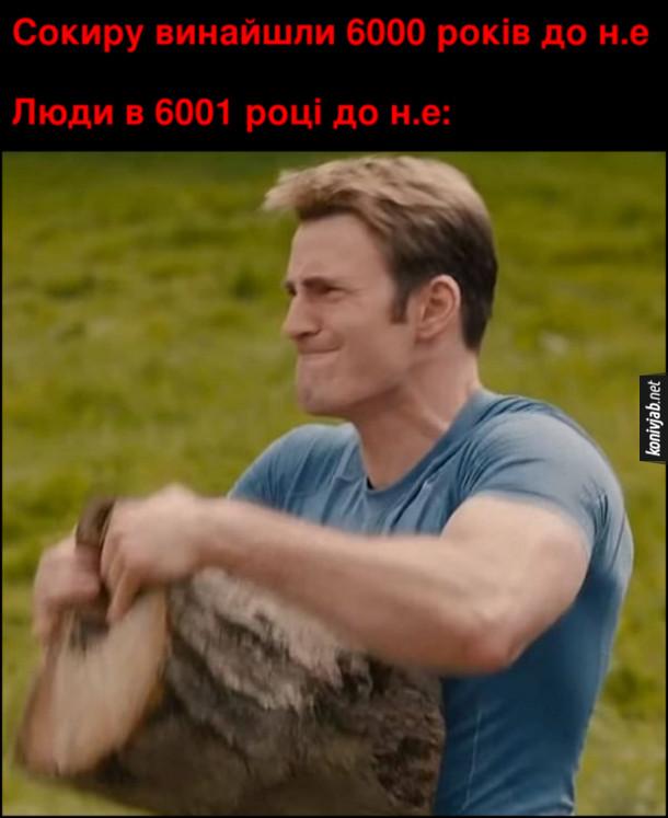 Мем Винайдення сокири. Сокиру винайшли 6000 років до н.е. Люди в 6001 році до н.е: намагаються розірвати поліно вручну