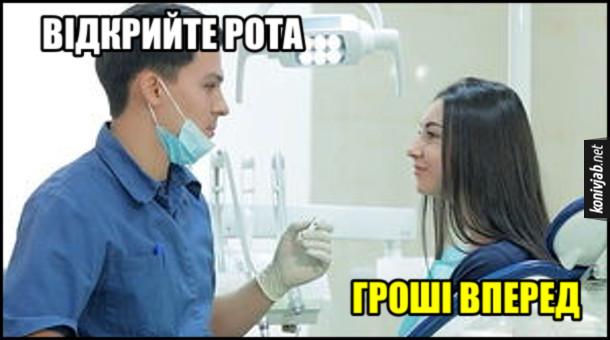 Жарт Дівчина в стоматолога. Стоматолог: - Відкрийте рота. Дівчина: - Гроші вперед
