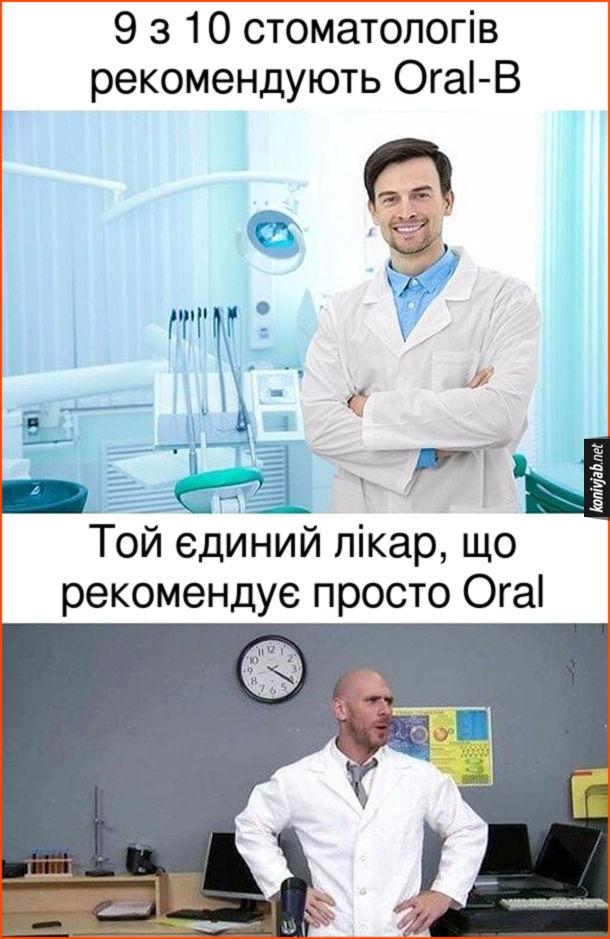 Мем 9 з 10 стоматологів рекомендують Oral-B. Той єдиний лікар, що рекомендує просто Oral (порноактор Джонні Сінс в одязі лікаря)