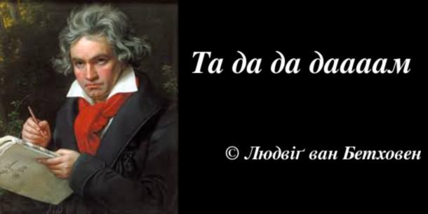 """Мем Бетховен. """"Та да да даааам"""". © Людвіґ ван Бетховен"""