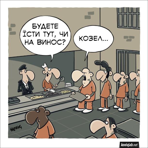 Прикол Їдальня у в'язниці. Підходить в'язень з підносом. Кухар: - Будете їсти тут чи на винос? В'язень: - Козел...