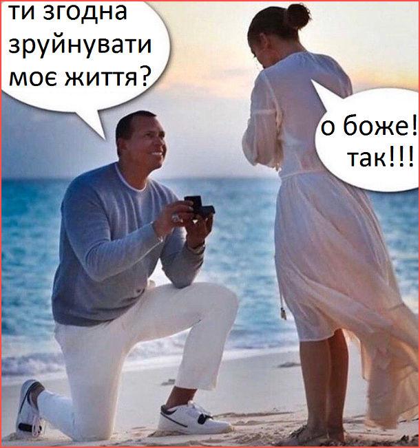 Мем Освідчення. Він: - Ти згодна зруйнувати моє життя? Вона: - О, Боже! Так!!!
