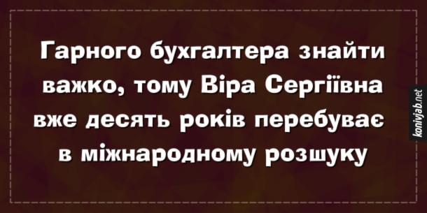 Жарт про бухгалтера. Гарного бухгалтера знайти важко, тому Віра Сергіївна вже десять років перебуває в міжнародному розшуку