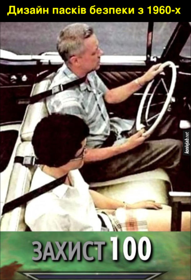 Прикол Паски безпеки. Дизайн пасків безпеки з 1960-х - паски затякувались на шиї