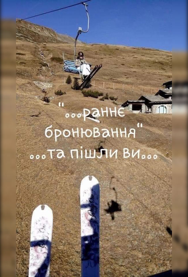 """Прикол гірськолижний курорт без снігу. Чоловік в лижах їде на підйомнику і бурчить: - """"... Раннє бронювання""""... та пішли ви"""
