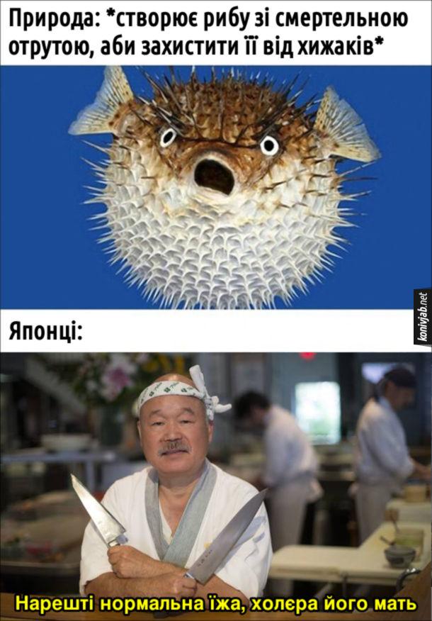 Мем Риба Фугу. Природа: *створює рибу зі смертельною отрутою, аби захистити її від хижаків*. Японці: - Нарешті нормальна їжа, холєра його мать