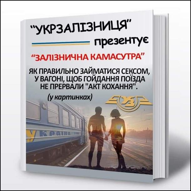 """Жарт про Укрзалізницю. Книжка """" Укрзалізниця презентує: Залізнична камасутра. Як правильно займатися сексом у вагоні, щоб гойдання поїзда не перервали акт кохання (у картинках)"""""""