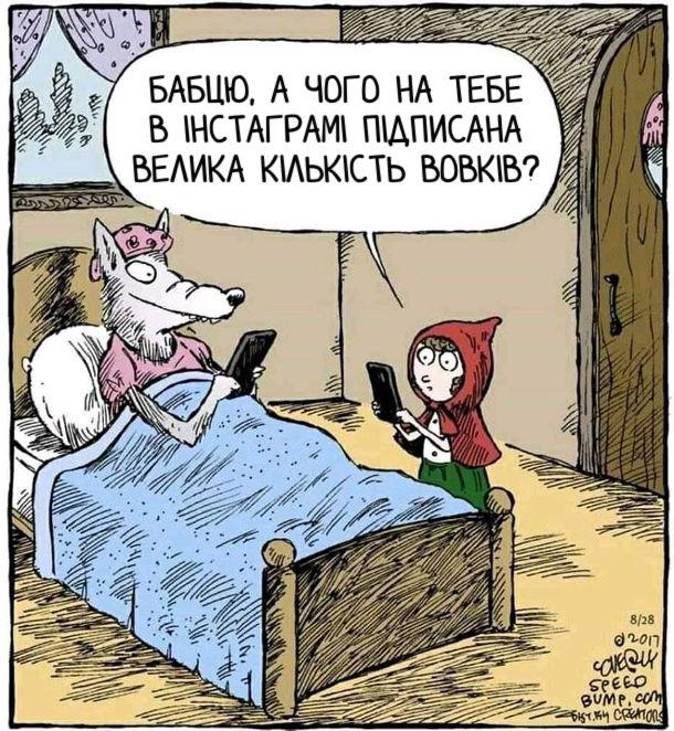 Смішний малюнок Червона Шапочка і вовк. Бабцю, а чого на тебе в інстаграмі підписана велика кількість вовків?