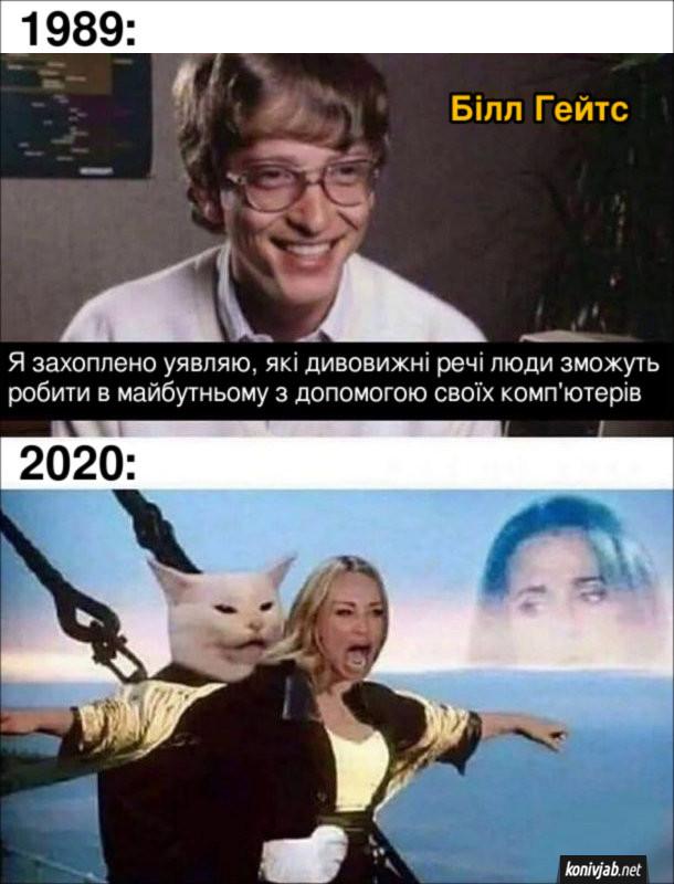 Мем Настало майбутнє. В 1989 році Білл Гейтс казав: - Я захоплено уявляю, які дивовижні речі люди зможуть робити в майбутньому з допомогою своїх комп'ютерів. В 2020 році люди роблять в графічних редакторах дурнуваті фотожаби