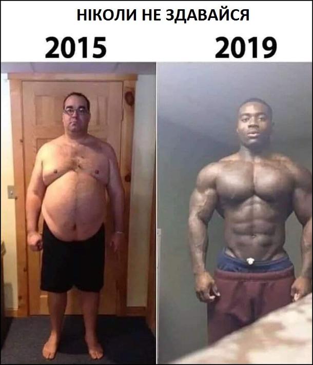 Мем Зовнішність до і після. До - 2015 гладкий білий чоловік. Після - 2019 накачаний чорношкірий хлопець. Ніколи не здавайся