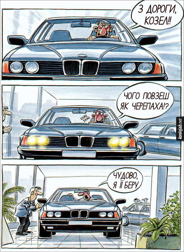 Жарт Водій БМВ. Чоловік за кермом BMW: - З дороги, козел!! Чого повзеш як черепаха!? До продавця автосалону: - Чудово, я її беру