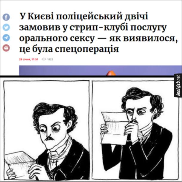 Смішна новина про поліцію. У Києві поліцейський двічі замовив у стрип-клубі послугу орального сексу - як виявилося, це була спецоперація
