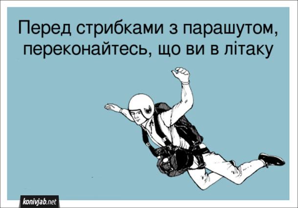 Анекдот про парашутистів. Перед стрибками з парашутом, переконайтесь, що ви в літаку