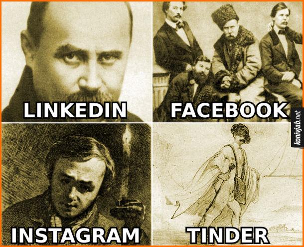 Мем Шевченко в соцмережах LinkedIn, Facebook, Instagram, Tinder