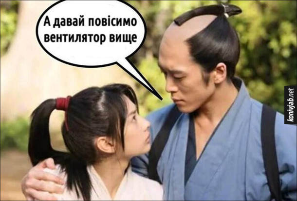 """Смішна японська традиційна зачіска.  Японський хлопець з вистриденим зверху волоссям каже до дівчини: - А давай повісимо вентилятор вище. (кадр з фільму """"After the Flowers"""")"""