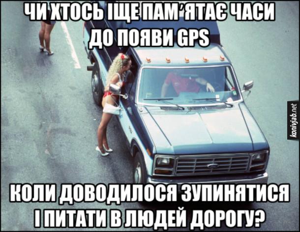 Прикол придорожні повії. Чи хтось іще пам'ятає часи до появи GPS, коли доводилося зупинятися і питати в людей дорогу? На фото: водій зупинив авто і домовляється з повією