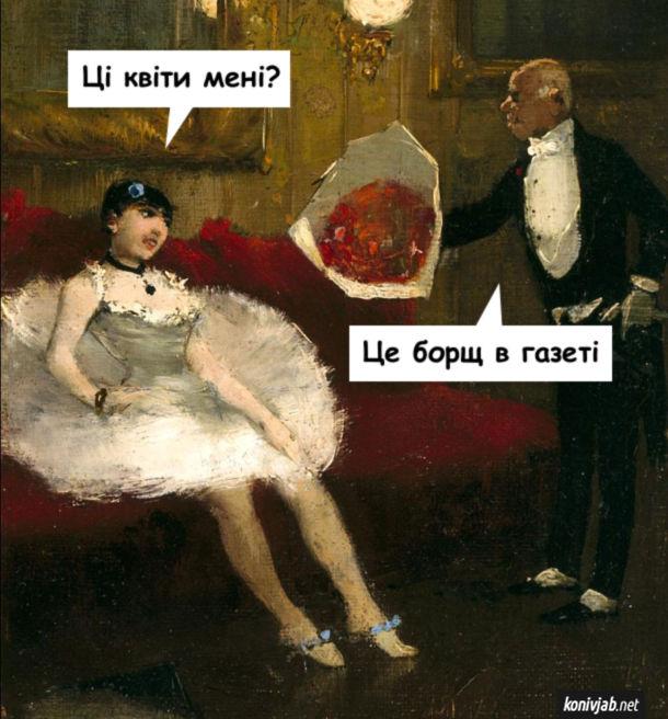 """Прикол Балерина і шанувальник. За лаштунками до балерини підійшов  шанувальник і дає подарунок. Балерина: - Ці квіти мені? Шанувальник: - Це борщ в газеті. Картина """"Шанувальник"""", Жан-Луї Форен"""