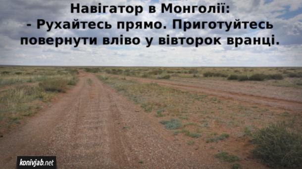 Жарт про монгольські дороги. Навігатор в Монголії: - Рухайтесь прямо. Приготуйтесь повернути вліво у вівторок вранці.