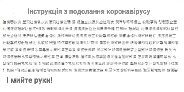 """Жарт про коронавірус. Інструкція з подолання коронавірусу: китайський текст, і наприкінці """"І мийте руки"""""""