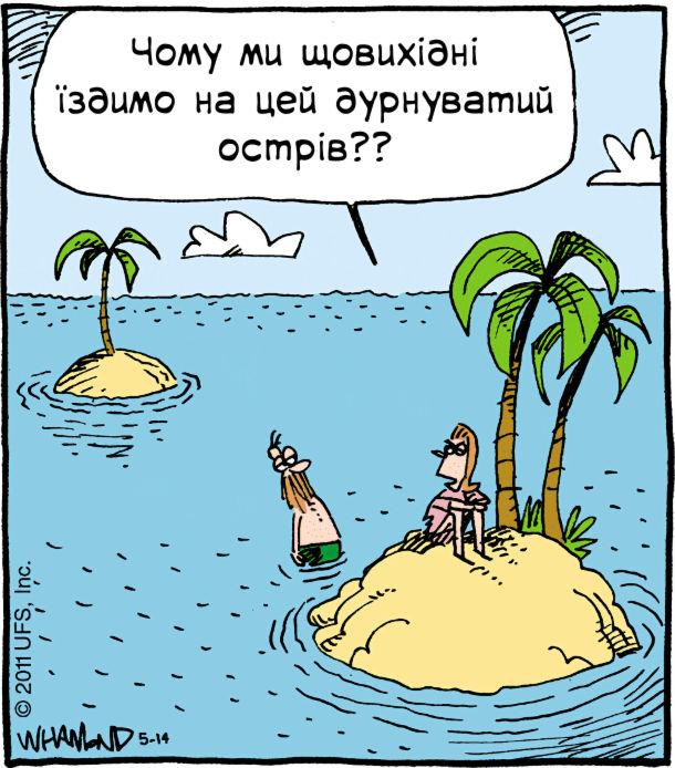 Смішний малюнок Чоловік і дружина на безлюдному острові. Поряд з ними ще один острів. Дружина: - Чому ми щовихідні їздимо на цей дурнуватий острів??