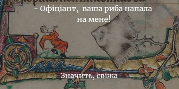 Мем Середньовічна картина про рибу. - Офіціант, ваша риба напала на мене! - Значить свіжа.