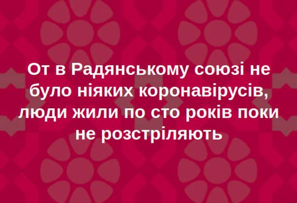 Анекдот про совок. От в Радянському союзі не було ніяких коронавірусів, люди жили по сто років поки не розстріляють