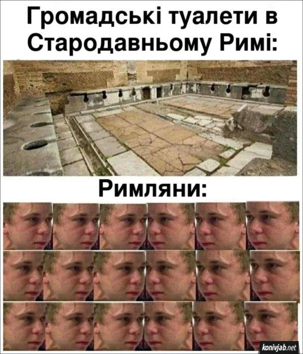 Прикол Громадські туалети в Стародавньому Римі. Римляни в туалеті.