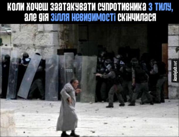 Прикол Сутички з поліцією. Коли хочеш заатакувати супротивника з тилу, але лія зілля невидимості скінчилася