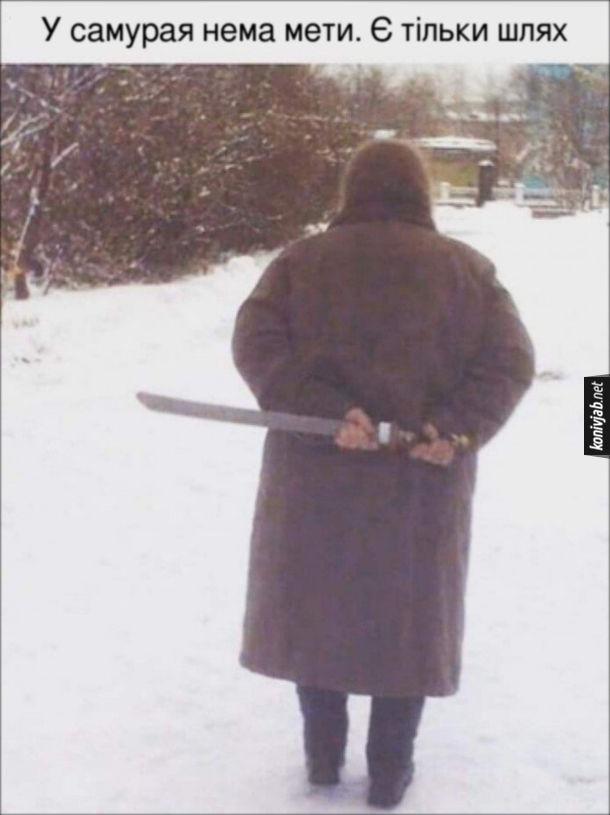 Мем У самурая нема мети. Є тільки шлях. Бабця йде, тримаючи за спиною меч