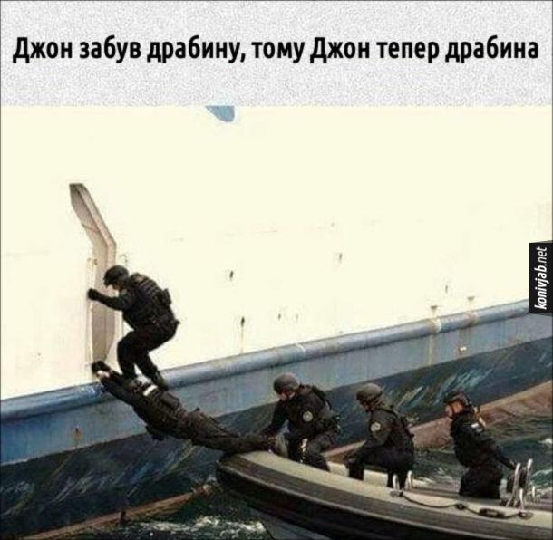 Смішна фотка Морська поліція. Спецпризначенці підпливли на катері до корабля, один з них вчепився руками за корабель, а інші пішли по ньому, як по містку. Джон забув драбину, тому Джон тепер драбина