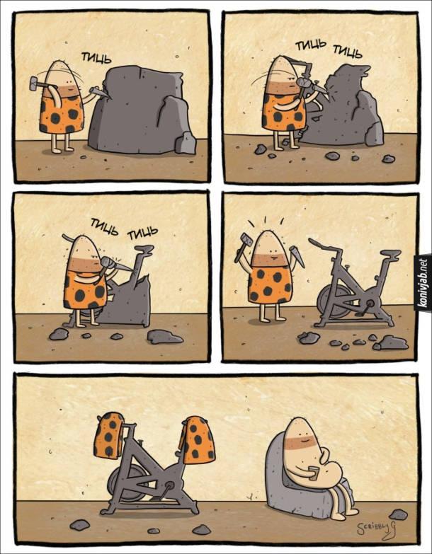 Смішний доісторичний комікс. Доісторичний чоловік вибив з каменю велотренажер. Потім поклав на нього одяг і сів у кам'яне крісло відпочивати