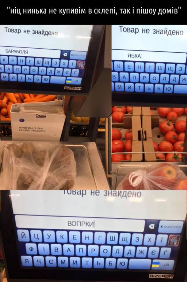 """Прикол Галичанин в супермаркеті. На вагах в супермаркеті важить картоплю, в пошуку пише """"бараболя"""" - товар не знайдено. Важить аблука, в пошуку пише """"ябка"""" - товар не знайдено. Важить огірки, в пошуку пише """"вогірки"""" - товар не знайдено.  Ніц нинька не купивім в склепі, так і пішоу домів"""