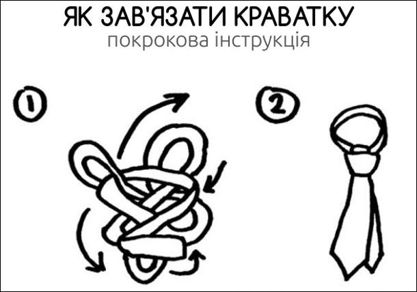 Прикол Як зав'язати краватку. Покрокова інструкція