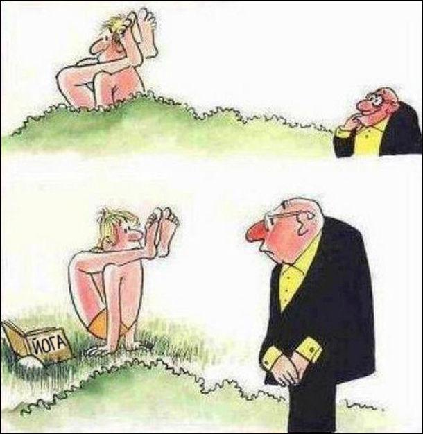 Смішний малюнок про йога. Чоловік йде в парку й бачить неначе в кущах кохається парочка. Підходить ближче - то хлопець займається йогою і заклав собі ноги на плечі