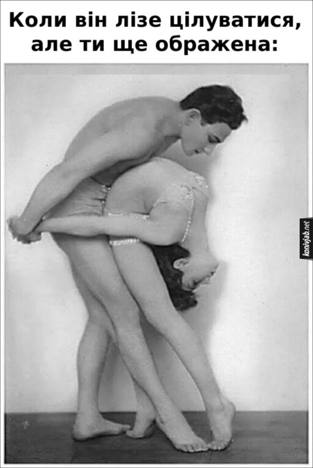 Прикол Танцівники. Коли він лізе цілуватися, але ти ще ображена: