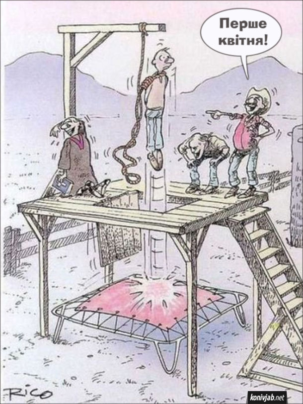 Чорний гумор на Дикому Заході. Чоловіка мали повісити, але під ешафотом поставили батут. Шериф сміється: - Перше квітня!