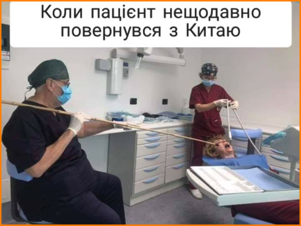 Прикол Пацієнт з Китаю. Коли пацієнт нещодавно повернувся з Китаю - дантист і помічниця лікують зуби на відстані, бо бояться коронавіруса
