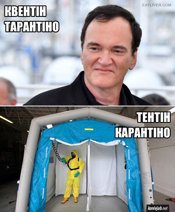 Мем Квентін Тарантіно і Тентін Карантіно