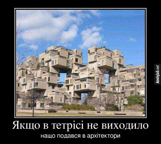 Смішна будівля - ніби хаотично складені блоки різної форми. Якщо в тетрісі не виходило, нащо подався в архітектори?