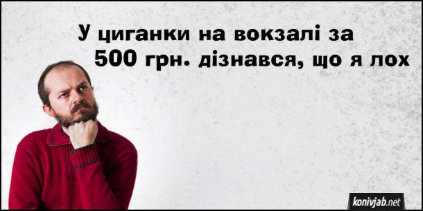 Анекдот про циганку. У циганки на вокзалі за 500 грн. дізнався, що я лох